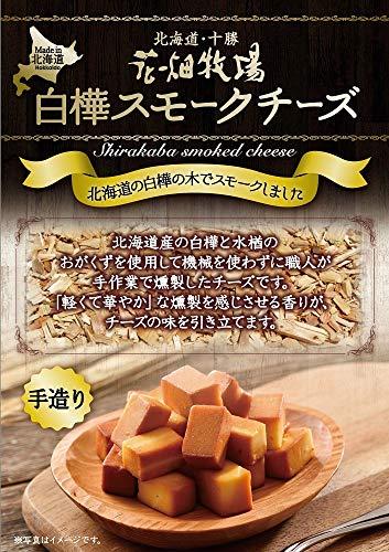 花畑牧場白樺スモークチーズ55g