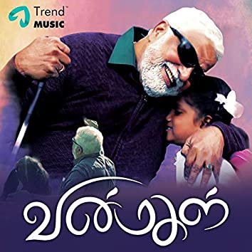 "Aagaya Thoolikkul (feat. MA Kodhandaraman, Janu Prakash, James, Yuvraj, Raghu) [From ""Vinmagal""]"