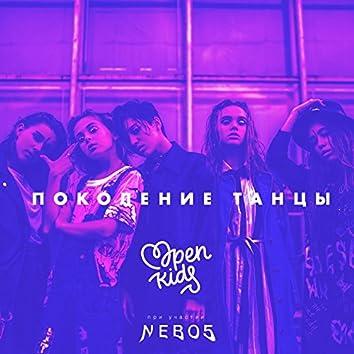 Поколение танцы (feat. NEBO5)