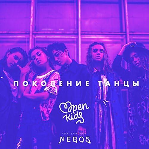 Open Kids feat. NEBO5