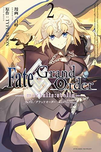 Fate/Grand Order -mortalis:stella-: 2 (ZERO-SUMコミックス)