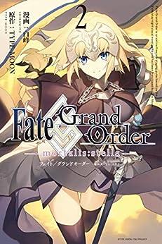 [白峰, TYPE-MOON]のFate/Grand Order -mortalis:stella-: 2 (ZERO-SUMコミックス)