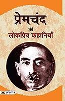 Premchand Ki Lokpriya Kahaniyan
