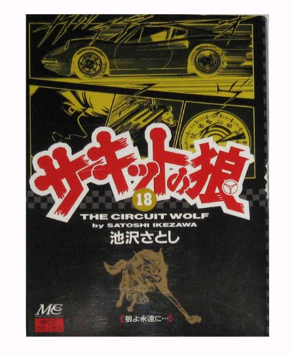 サーキットの狼 18 狼よ永遠に・・・ (MCCコミックス)の詳細を見る