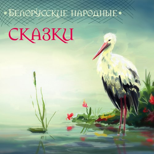 Belorussian Folk Tales audiobook cover art