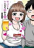 サバエとヤッたら終わる(1): バンチコミックス