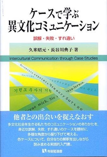 ケースで学ぶ異文化コミュニケーション―誤解・失敗・すれ違い (有斐閣選書)