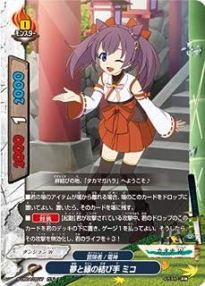 バディファイト S-UB04/0017 夢と縁の結び手 ミコ (ガチレア) バディアゲイン Vol.1~ただいま平成ファイターズ~