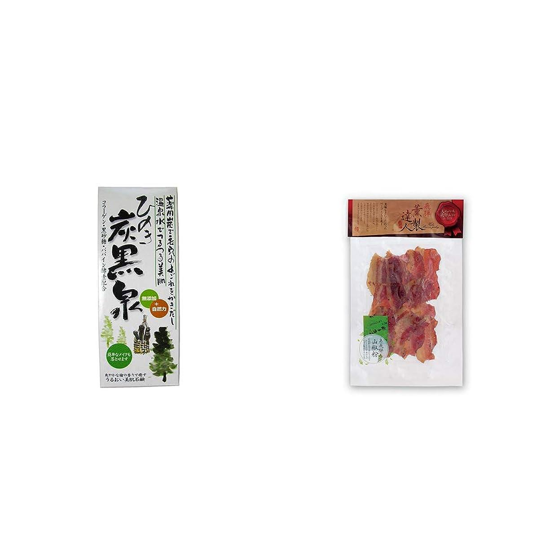 アラーム肉のただ[2点セット] ひのき炭黒泉 箱入り(75g×3)?薫製達人 豚バラベーコン燻製(60g)[飛騨山椒付き]