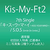 KI SU U MA I -KISS YOUR MIND-/S.O.S-SMILE ON SMILE-(regular) by Kis-My-Ft2 (2013-03-27)