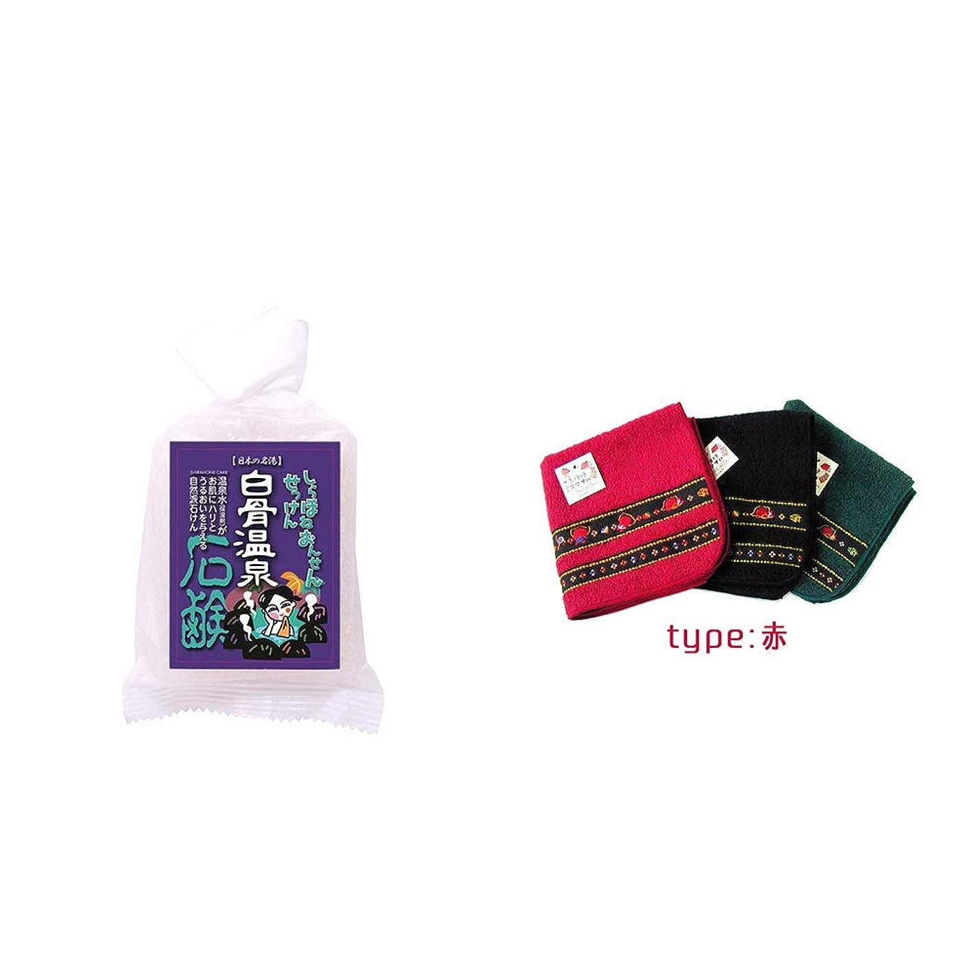 購入ミケランジェロタール[2点セット] 信州 白骨温泉石鹸(80g)?さるぼぼ 刺繍ミニタオル【赤】