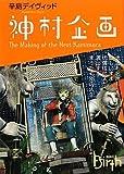 神村企画 The Making of the Next Kamimura (講談社Birth)
