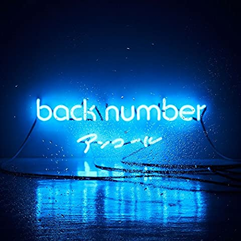 [Album]アンコール – back number[FLAC + MP3]
