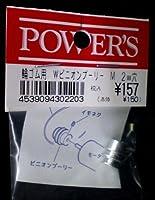 工作用・輪ゴム用 ピニオンプーリーS 2mm穴 2685