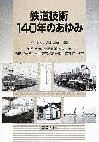 鉄道技術140年のあゆみの詳細を見る