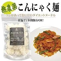 無農薬こんにゃく麺 乾燥タイプ(25g X 12玉入)