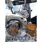 ハッブル宇宙望遠鏡(字幕版)