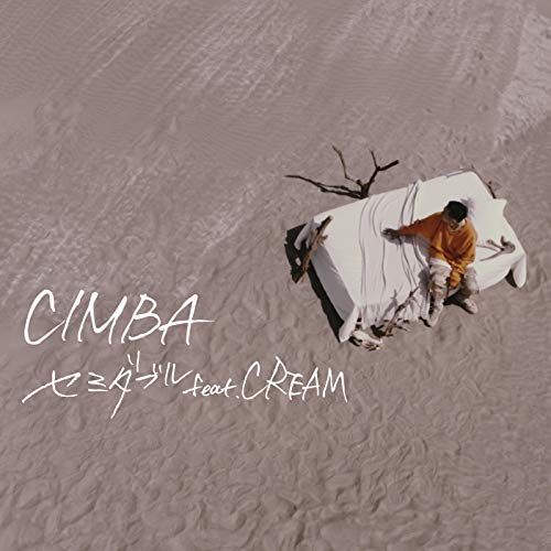 [single]セミダブル (feat. CREAM) – CIMBA[FLAC + MP3]