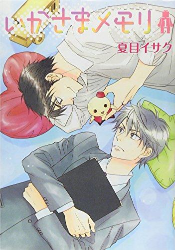 いかさまメモリ (1) (ディアプラス・コミックス)