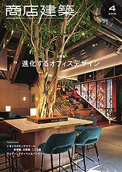 [商店建築社]の商店建築 2019年4月号 (2019-03-28) [雑誌]