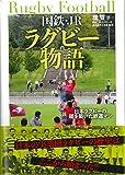 国鉄・JR ラグビー物語