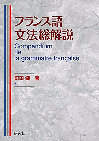 フランス語文法総解説 Compendium de la grammaire française
