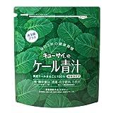 キューサイ 青汁善玉菌プラス420g(粉末タイプ)/国産ケール100%青汁に善玉菌プラス【1袋420g 約1カ月分】