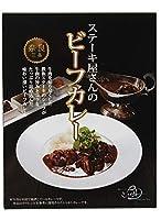 奈良三条 シェルブルー ステーキ屋さんのビーフカレー×2個 【名店カレー】