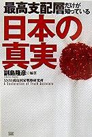 最高支配層だけが知っている日本の真実
