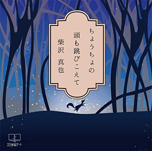 『詩集 ちょうちょの頭も跳びこえて』のカバーアート