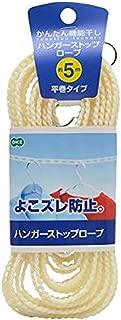 洗濯 物干し ハンガー KH ストップ ロープ ホワイト 約5m 平巻きタイプ