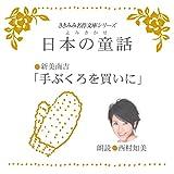 手ぶくろを買いに: ききみみ名作文庫シリーズ/よみきかせ日本の童話