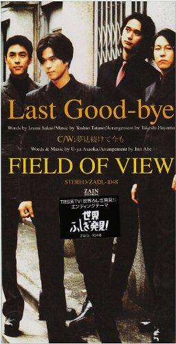 Last Good-bye