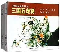 三国五虎将(套装全5册)/经典连环画阅读丛书