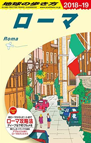 A10 地球の歩き方 ローマ 2018~2019 (地球の歩き方A ヨーロッパ)