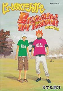 ドラマCDシリーズ「ピューと吹く!ジャガー 2」 (<CD>)