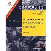 传播研究方法导论(第三版)(新闻与传播学译丛·国外经典教材系列)
