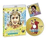 ムトゥ 踊るマハラジャ≪4K&5.1chデジタルリマスター版≫[Blu-ray/ブルーレイ]