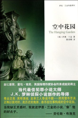The Hanging Gardens (Chinese Edition)