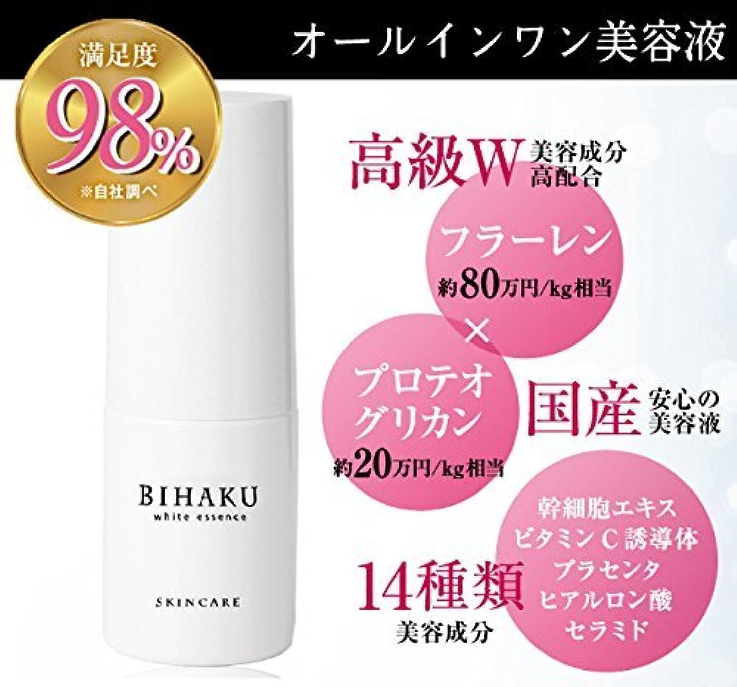 置くためにパック取得する石膏-BIHAKU- オールインワン美容液