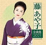 藤あや子 全曲集2021