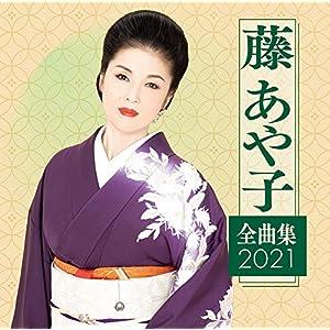 """藤あや子 全曲集2021"""""""