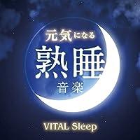 元気になる熟睡音楽 -VITAL Sleep-