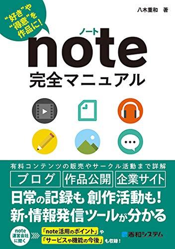 note完全マニュアル