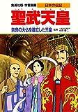 学習漫画 日本の伝記 聖武天皇 奈良の大仏を建立した天皇天皇