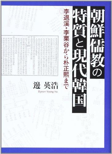 朝鮮儒教の特質と現代韓国の詳細を見る