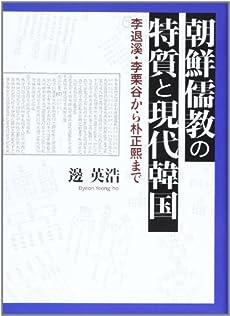 朝鮮儒教の特質と現代韓国―李退溪・李栗谷から朴正煕まで』 感想 ...