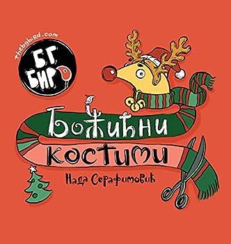 BG Bird s Christmas Costumes  Serbian Edition