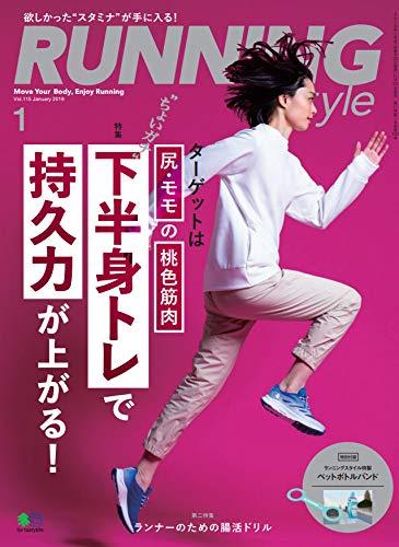 Running Style (ランニング・スタイル) 2019年 1月号