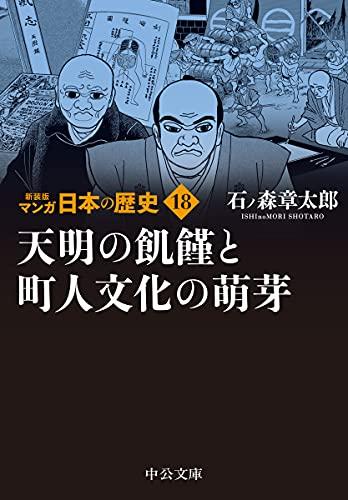 新装版 マンガ日本の歴史18-天明の飢饉と町人文化の萌芽 (中公文庫 S 27-18)